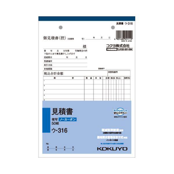 (まとめ) コクヨ NC複写簿(ノーカーボン)見積書 A5タテ型 11行 50組 ウ-316N 1セット(10冊) 【×5セット】 送料無料!