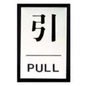 (業務用100セット)光プレートPL-64-2引【×100セット】送料無料!