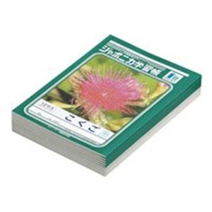 (業務用30セット) ショウワノート 国語 JL-9 12マス 10冊 送料込!