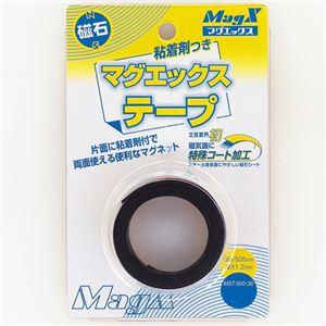 (まとめ) マグエックス マグネット粘着付テープ 幅30×長さ500×厚さ1.2mm MST-500-30 1個 【×30セット】 送料無料!