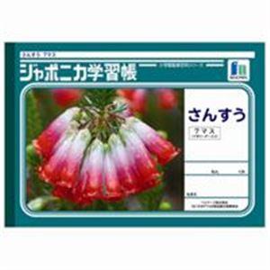 (業務用30セット) ショウワノート 算数 JL-1-2 横7マス 10冊入 送料込!