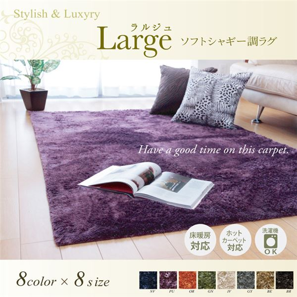 シャギー調 ラグマット/絨毯 【3畳 ネイビー 約200cm×250cm】 無地 洗える ホットカーペット可 選べる8色 『ラルジュ』 送料込!