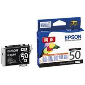 (業務用50セット) EPSON エプソン インクカートリッジ 純正 【ICBK50】 ブラック(黒) 送料込!