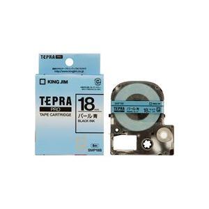 (業務用30セット) キングジム テプラ PROテープ/ラベルライター用テープ 【パール/幅:18mm】 SMP18B ブルー(青) 送料込!