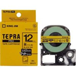 (業務用50セット) キングジム テプラ PROテープ/ラベルライター用テープ 【マット/幅:12mm】 SB12Y イエロー(黄) 送料込!