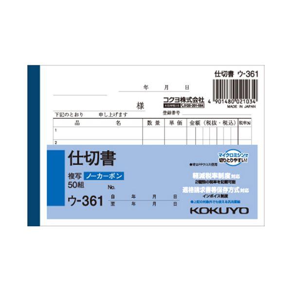 (まとめ) コクヨ NC複写簿(ノーカーボン)仕切書 B7ヨコ型 2枚複写 5行 50組 ウ-361N 1セット(10冊) 【×5セット】 送料込!