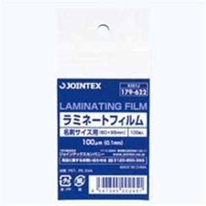 (業務用100セット) ジョインテックス ラミネートフィルム 名刺100枚 K001J 送料込!