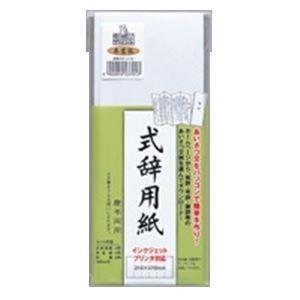 (業務用100セット) マルアイ 式辞用紙 奉書風 GP-シシ10 送料込!
