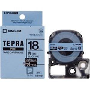 (業務用30セット) キングジム テプラ PROテープ/ラベルライター用テープ 【マット/幅:18mm】 SB18B ブルー(青) 送料込!