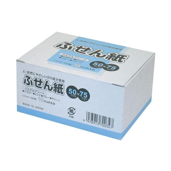 (業務用10セット) ニチバン 水溶性糊ふせん紙 パステルアソート50 送料無料!