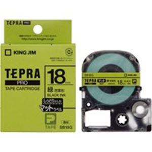(業務用30セット) キングジム テプラ PROテープ/ラベルライター用テープ 【マット/幅:18mm】 SB18G グリーン(緑) 送料込!
