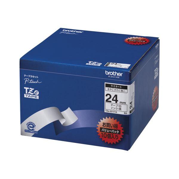 水や擦れに強いラミネートフィルムテープ ブラザーTZeテープ 24mm 黒文字 TZE-251V10 OUTLET SALE 10個パック 特別セール品 送料込 白