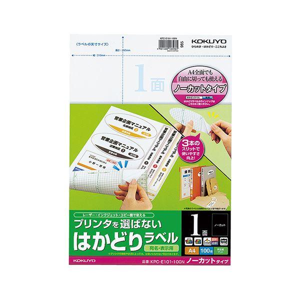 (まとめ) コクヨ プリンターを選ばない はかどりラベル A4 ノーカット KPC-E101-100N 1冊(100シート) 【×5セット】 送料無料!