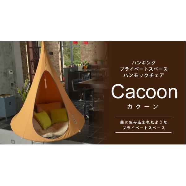 ハンモックチェア/リラックスチェア 【リーフグリーン】 高さ2.1m×直径1.5m 『CACOON カクーン』 送料無料!