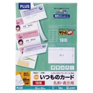 (業務用10セット) プラス 名刺用紙キリッと両面MC-K701T A4中厚100枚 送料込!