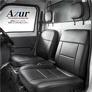 (Azur)フロントシートカバー スズキ キャリイトラック DA63T(H24/5以降) ヘッドレスト分割型 送料込!
