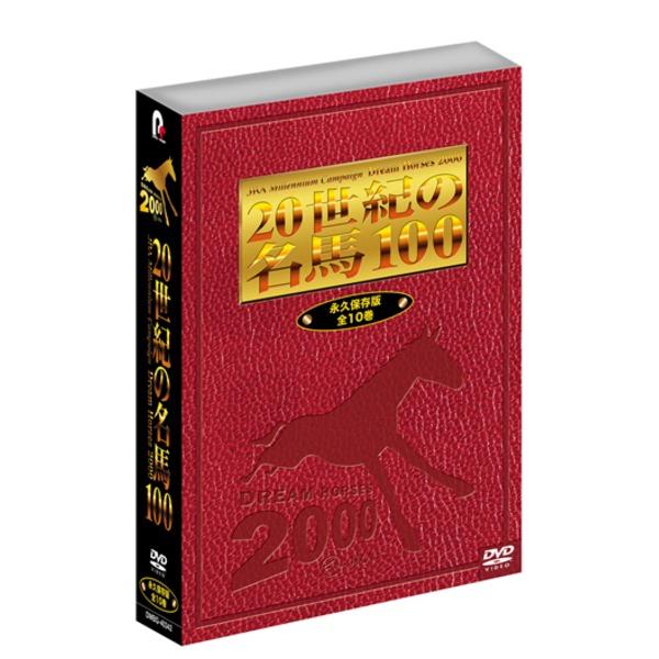 JRA DREAM HORSES 2000 20世紀の名馬100 送料無料!