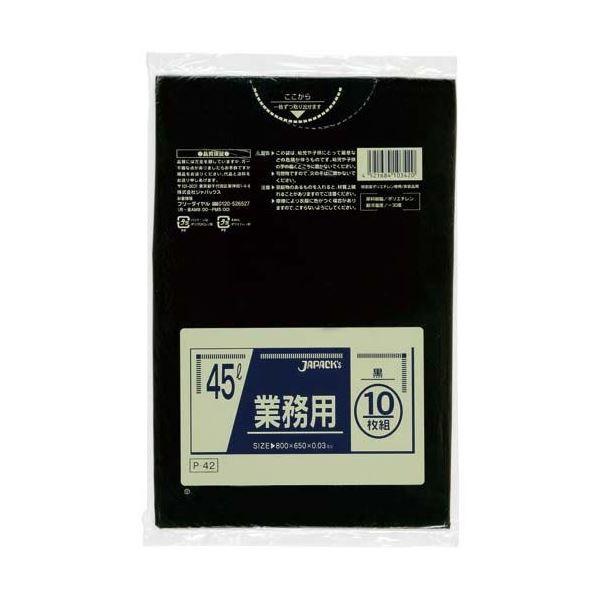 業務用45L 10枚入03LLD黒 P42 【(60袋×5ケース)合計300袋セット】 38-287 送料無料!