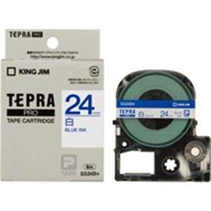 (業務用30セット) キングジム テプラPROテープ/ラベルライター用テープ 【幅:24mm】 SS24B 白に青文字 送料込!