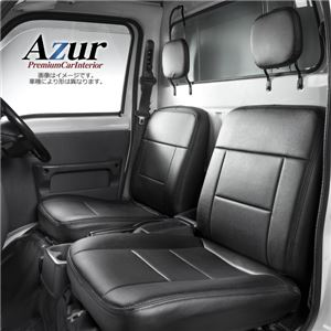 (Azur)フロントシートカバー スズキ キャリイトラック DA16T ヘッドレスト分割型 送料込!
