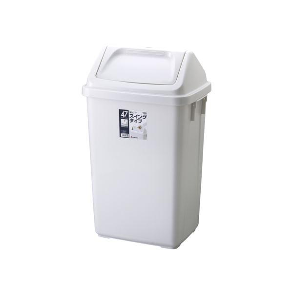 【6セット】 スイング式 ゴミ箱/ダストボックス 【47DS】 グレー フタ付き 本体:PP 『HOME&HOME』【代引不可】 送料無料!