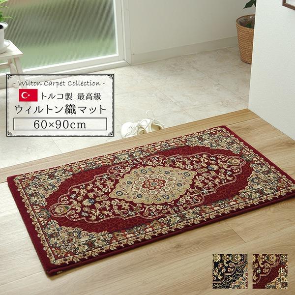 トルコ製 ウィルトン織り 玄関マット フロアマット 『ベルミラ』 ネイビー 約60×90cm 送料込!