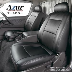 (Azur)フロントシートカバー 三菱 ミニキャブバン U61V U62V (H23/12~H26/2) ヘッドレスト一体型 送料込!