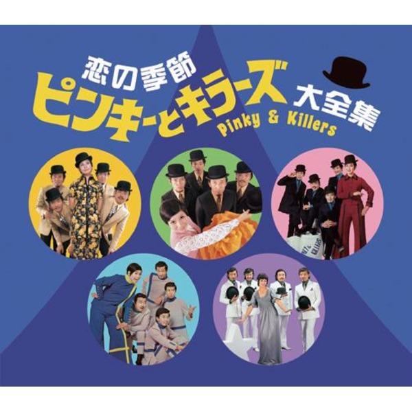 恋の季節 ピンキーとキラーズ大全集 CD5枚組 送料無料!
