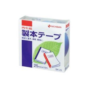 (業務用100セット) ニチバン 製本テープ/紙クロステープ 【25mm×10m】 BK-25 空 送料込!