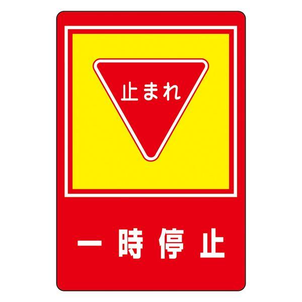 路面標識 一時停止 路面-27【代引不可】 送料無料!