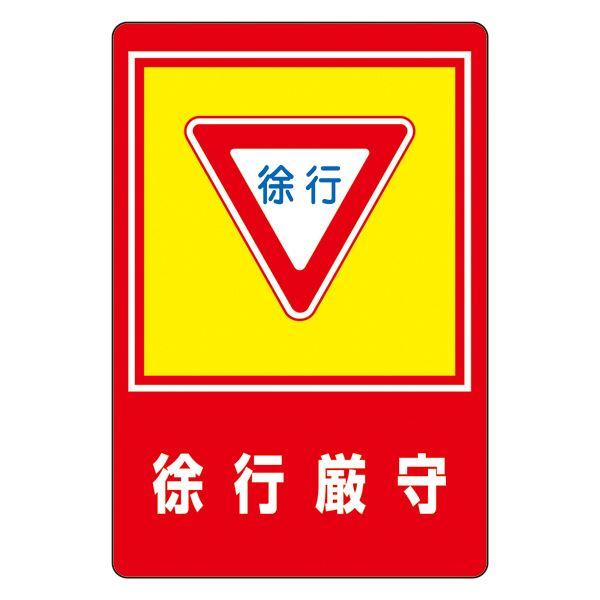 路面標識 徐行厳守 路面-28【代引不可】 送料無料!