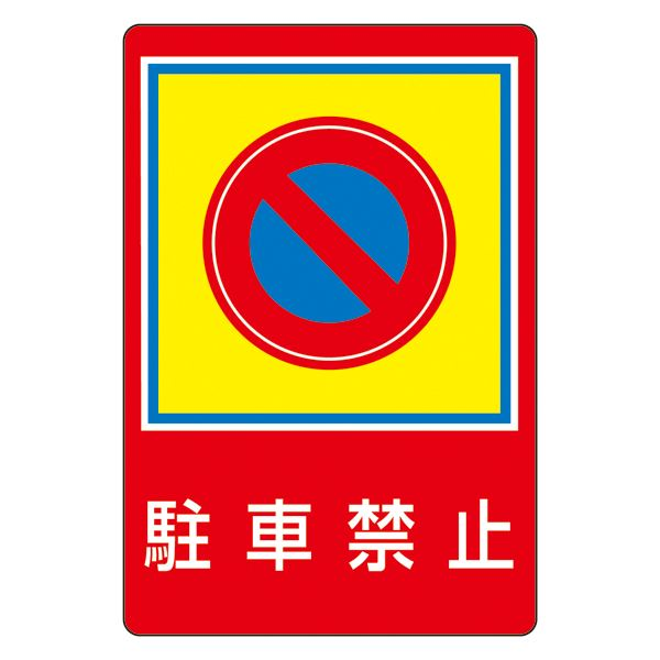 路面標識 駐車禁止 路面-37【代引不可】 送料無料!