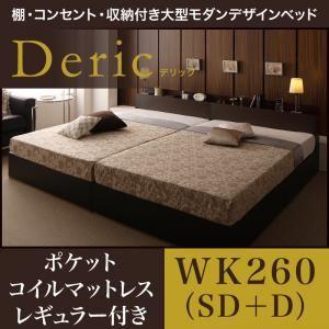 棚・コンセント・収納付き大型モダンデザインベッド Deric デリック スタンダードポケットコイルマットレス付き ワイドK260(SD+D) ダークブラウン