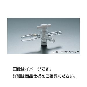 共通摺合付三方コック I型 01-10 送料無料!