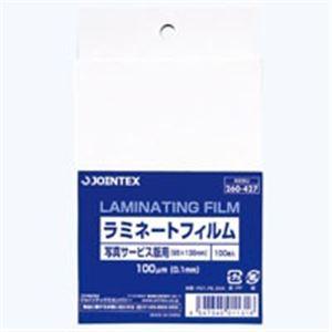 (業務用50セット) ジョインテックス ラミネートフィルム 写真100枚 K030J 送料込!