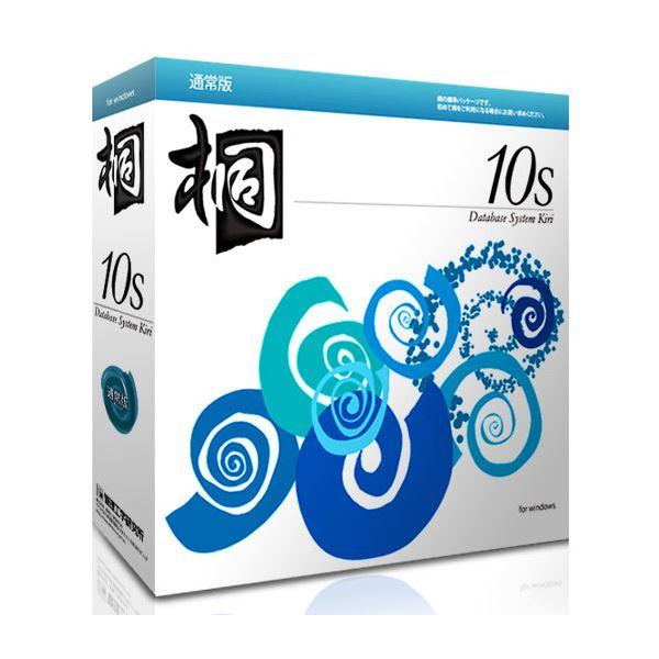 管理工学研究所 桐10s 通常版 送料無料!