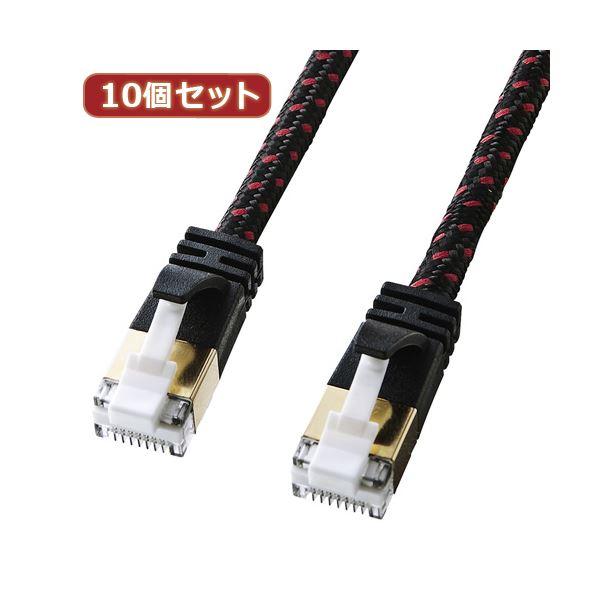 10個セットサンワサプライ つめ折れ防止カテゴリ7細径メッシュLANケーブル KB-T7ME-005BKRX10 送料無料!