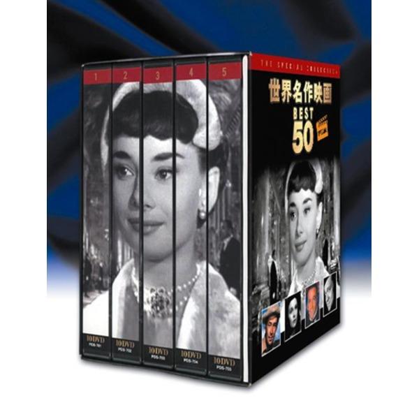 世界名作映画 BEST50 日本正規代理店品 SPECIAL DVD50枚セット 全国どこでも送料無料 シェーン 〔洋画 荒野のガンマン 映像〕 ローマの休日等収録 送料込