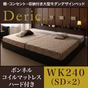棚・コンセント・収納付き大型モダンデザインベッド Deric デリック プレミアムボンネルコイルマットレス付き ワイドK240(SD×2) ブラック