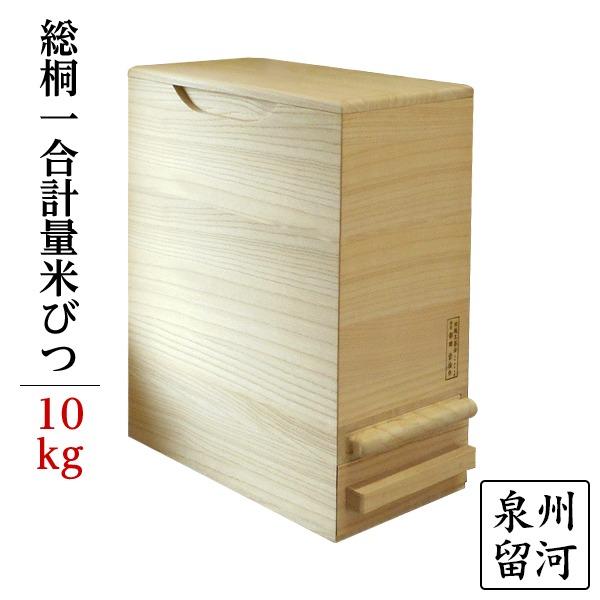 桐製 米びつ/ライスストッカー 【10kgサイズ】 1合計量 無地 泉州留河 送料込!