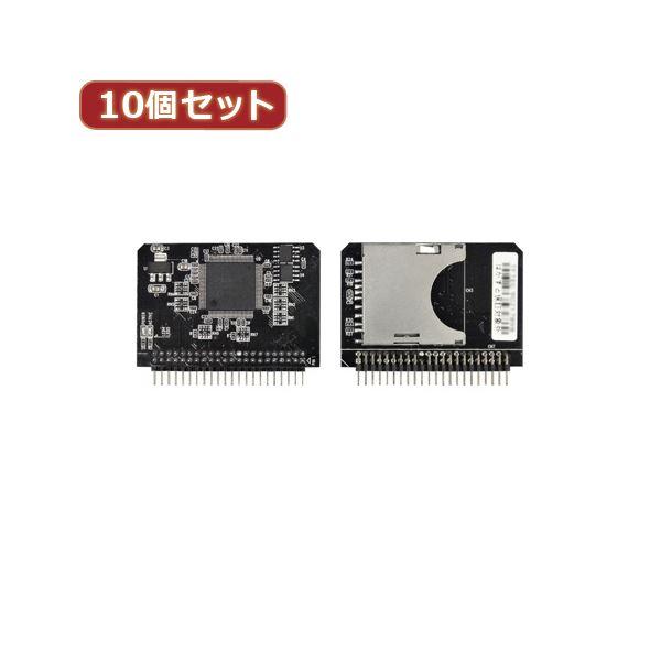 変換名人 10個セット SD→IDE変換アダプタ SDHC→IDE44pinオス SDHC-M44A/2X10 送料無料!