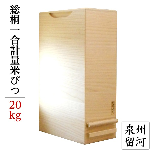 桐製 米びつ/ライスストッカー 【20kgサイズ】 1合計量 無地 泉州留河 送料込!