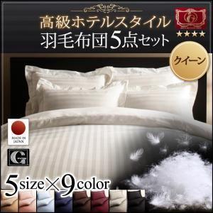 高級ホテルスタイル羽毛布団5点セット エクセルゴールドラベル クイーン7点セット ミッドナイトブルー