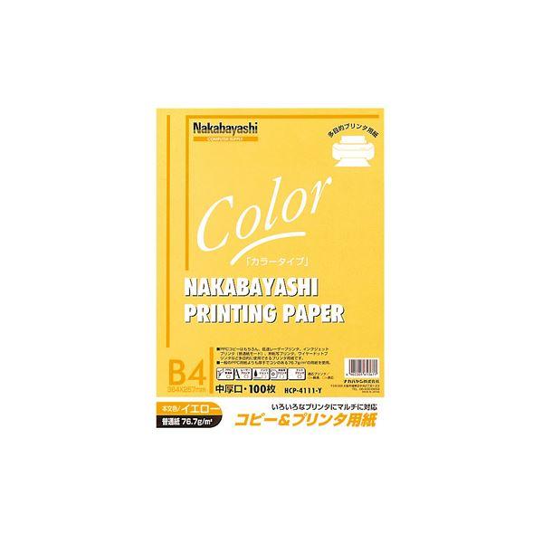 (業務用セット) コピー&プリンタ用紙 カラータイプ B4 100枚入 HCP-4111-Y【×20セット】 送料無料!