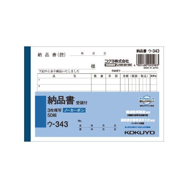 (まとめ) コクヨ NC複写簿(ノーカーボン)3枚納品書(受領付き) A6ヨコ型 6行 50組 ウ-343N 1セット(10冊) 【×5セット】 送料無料!