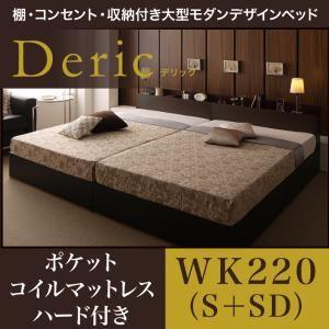 棚・コンセント・収納付き大型モダンデザインベッド Deric デリック プレミアムポケットコイルマットレス付き ワイドK220(S+SD) ブラック