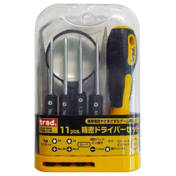 (業務用25個セット) TRAD 精密ドライバーセット 【11PCS】 TSD-11S 送料無料!