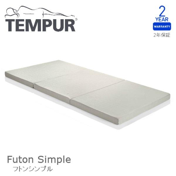 【TEMPUR】 低反発 三つ折りマットレス/敷布団 【セミダブル】 幅約120cm 『テンピュール フトン シンプル』【代引不可】 送料込!