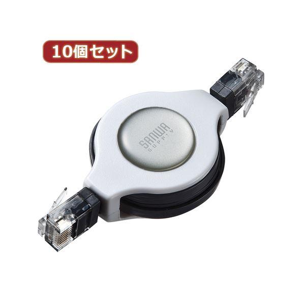 10個セット サンワサプライ 自動巻取りLANケーブル KB-MK15W KB-MK15WX10 送料無料!