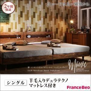 棚・コンセント付デザインすのこベッド Mowe メーヴェ 羊毛入りゼルトスプリングマットレス付き シングル ウォルナットブラウン